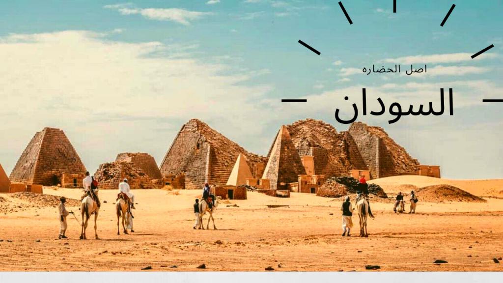 السودان اصل الحضاره