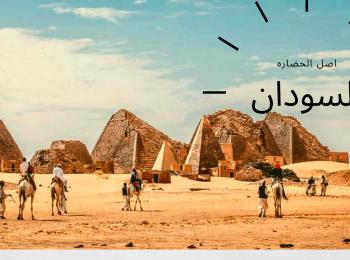 Sudan Nation Branding Campaign