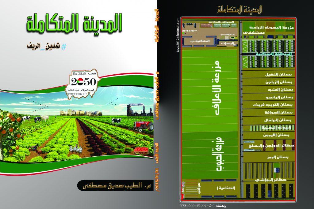 غلاف كتاب المدينة المتكاملة