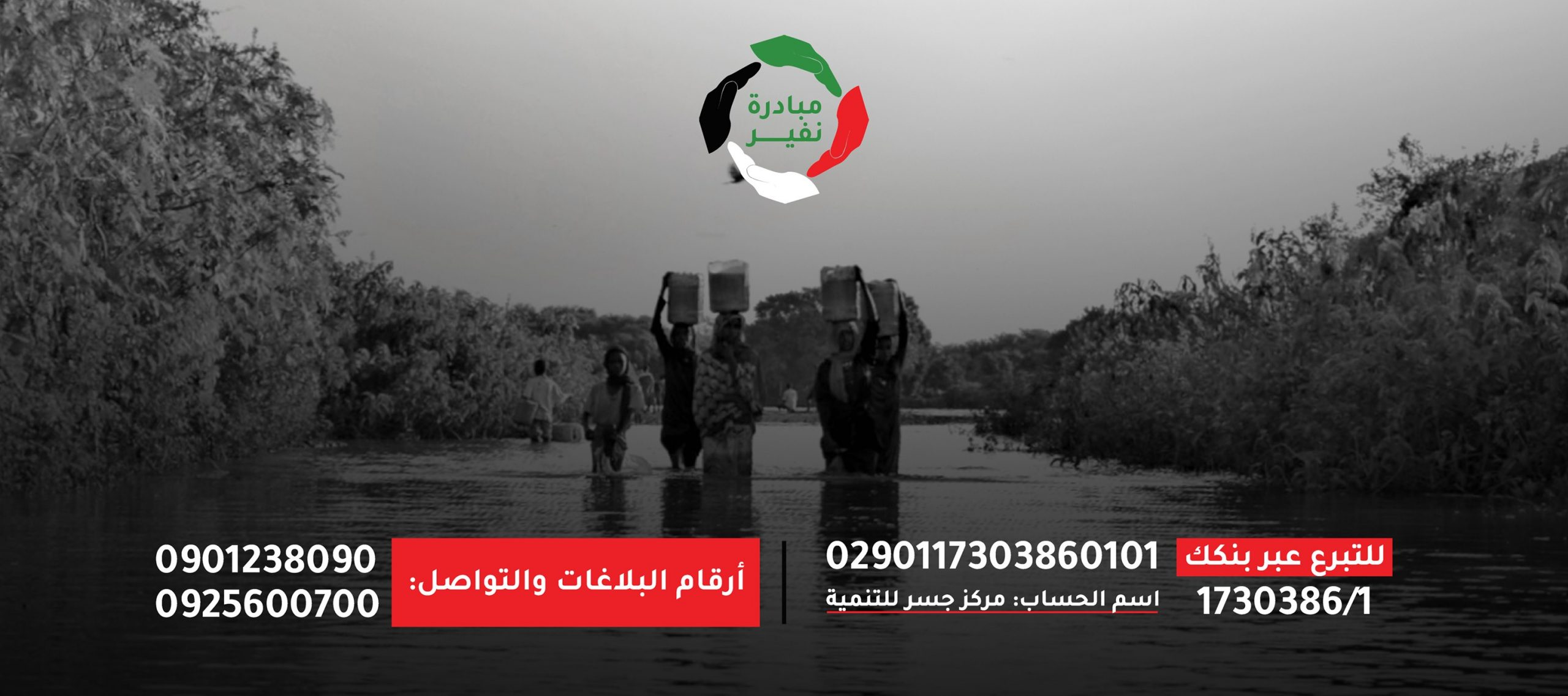 Nafeer Initiative نفير السودان
