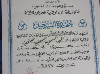 Sudanese Women Cooperative Association
