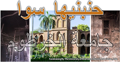 Rebuilding the University of Khartoum