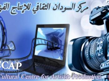 The Sudan Cultural Center for Artistic Prodution