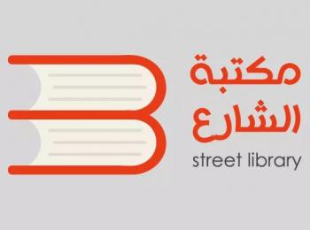 Street Library