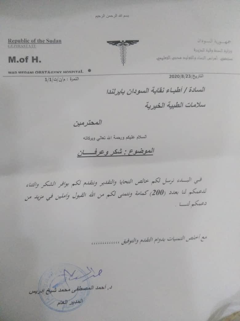 Salamat Covid-19 Response