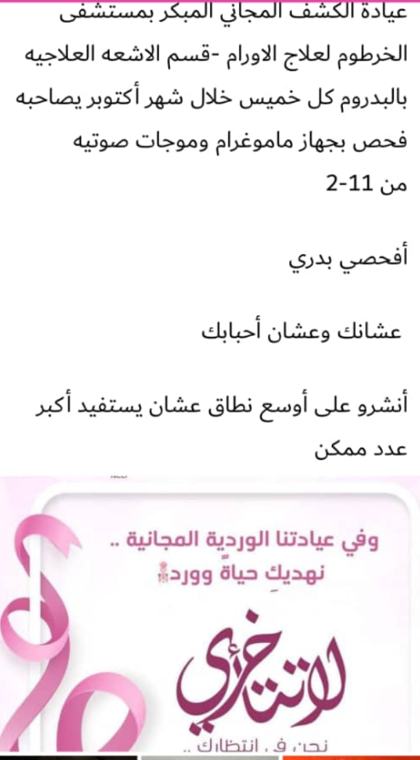 Society Breast Cancer Awareness