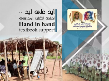 School Books for Sudan Children