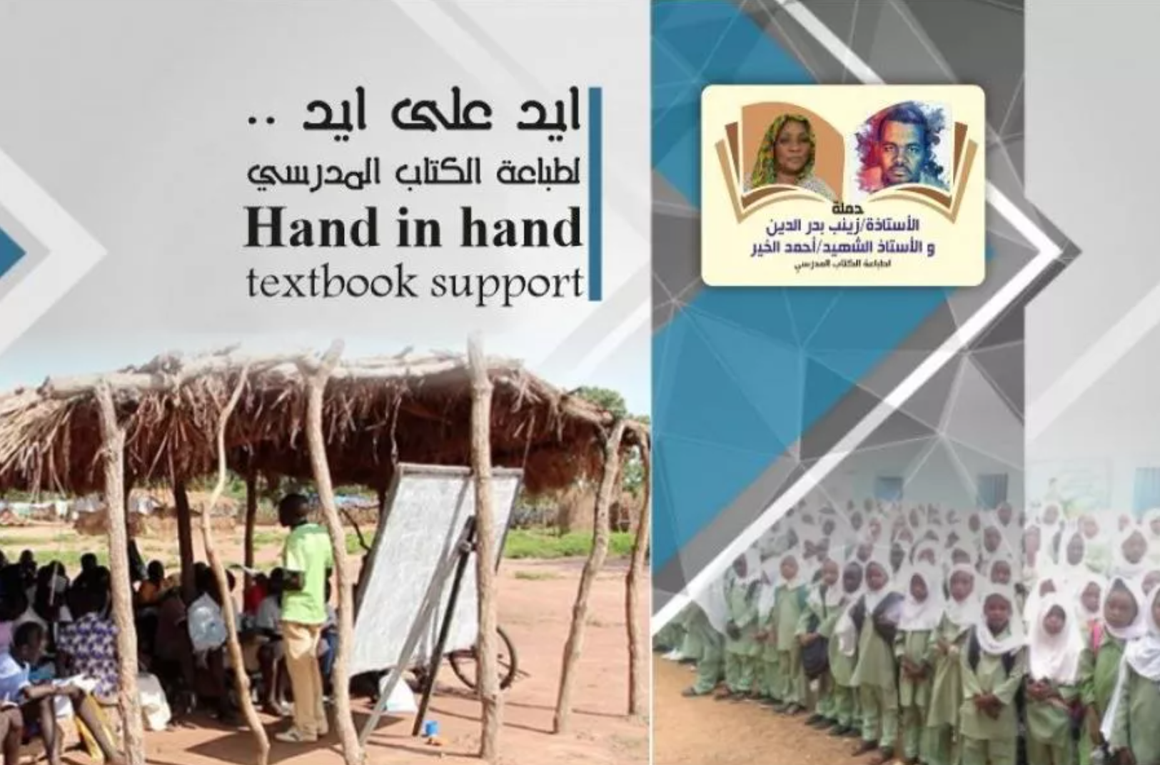 School Books for Sudan Children