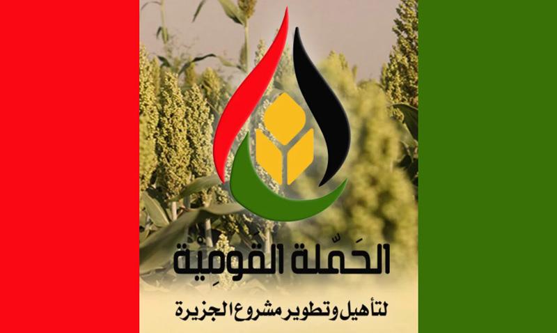 Rehabilitation of the Gezira Scheme Fundraiser حملة إعادة تأهيل مشروع الجزيرة